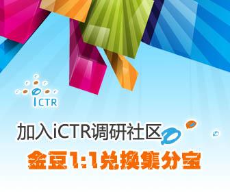 注册iCTR调查网会员送100金豆、下载调研通送200金豆,参与各种调查和活动赚取金豆换