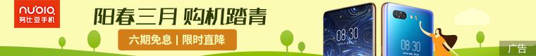 nubia-上海好天地网-美丽与美好的网络天地